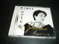 CD「深江ゆか/夢の続きを」シャンソン サイン入 即決