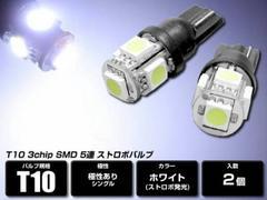 ストロボ機能付★3chipSMD5連T10ウエッジLED白2個