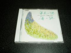 CD「広瀬量平作品集/海鳥の詩 海の詩」86年盤 合唱