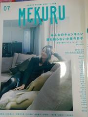 雑誌MEKURU誰も知らない小泉今日子特集