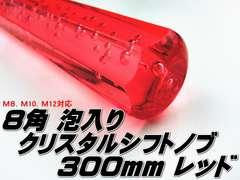 クリスタルシフトノブ アクア 八角300mm 赤 レッド
