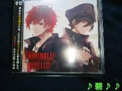 「クリミナーレ!DUELLO」Vol.4 ネロ&カラ(平川大輔&下野 紘)