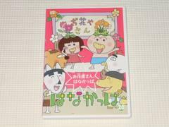 DVD★はなかっぱ 20 レンタル用