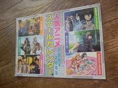 アニメディア 人気アニメカレンダー まとめ売り