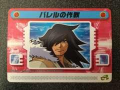 ★ロックマンエグゼ5 改造カード 『バレルの作戦』 ★