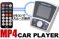 【送料込】MP4トランスミッター/リモコン付き ♪