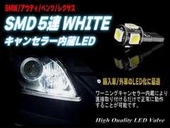 ベンツ/キャンセラー内蔵/T10LED SMD5連◆4個セット