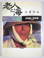 ★本橋成一写真録★★「老人と海」与那国島★朝日新聞社1990
