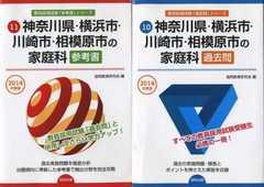 教員採用試験 神奈川/横浜/川崎/相模原 家庭科 2014年版2冊