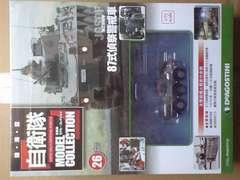 デアゴスティーニ 自衛隊モデルコレクションNo.26 87式偵察警戒車
