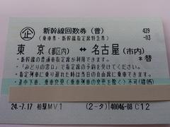 新幹線名古屋−東京★切手印紙等支払い可