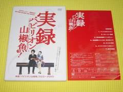 DVD★即決★実録 パビリオン山椒魚★34分★国内正規品