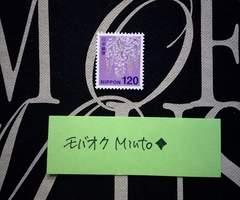 未使用120円普通切手1枚◆モバペイ歓迎