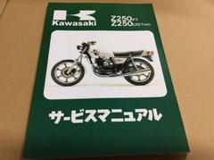 Z250FT/Z250LTD TWIN サービスマニュアル