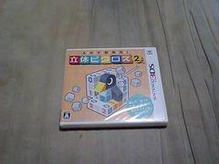 【新品3DS】立体ピクロス2