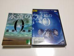 永遠の0 文庫 + DVD (レンタル落ち)
