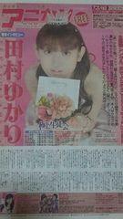 アニカン vol.8 2005年5月25日 新谷良子,田村ゆかり,水樹奈々ほか