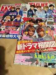 TV誌3種 ガイドジョンライフ2018/6/16〜NEWS 表紙 切り抜き