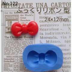 デコ型◆ぷっくりリボン◆ブルーミックス・レジン・粘土