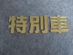 ■アクリル切り文字『特別車』ゴールド■