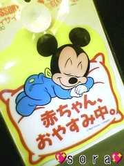 【ミッキー】セーフティサイン、ドライブ安全マーク『赤ちゃんおやすみ中』吸盤付