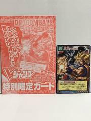 ドラゴンボールカードゲーム反撃の狼煙Vジャンプ特別限定カードSP-20