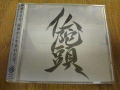仏陀頭CD BUDDA HEADミクスチャー