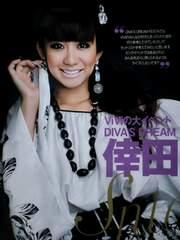 倖田★切り抜き★ViVi 2008年12月号