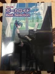 ピアノソロ/ボーカロイド ベストセレクション