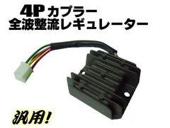 原付 小型 汎用 全波整流 レギュレーター/モンキー DIO ジョグ