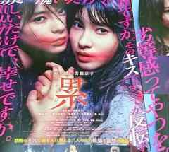 映画『累(かさね)』フライヤー5枚♪土屋太鳳,芳根京子,横山裕