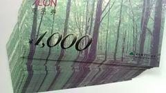 イオン5万円分新品送料込み