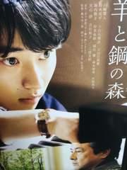 日本製正規版 映画-羊と鋼の森 山崎賢人