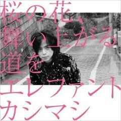エレファントカシマシ「桜の花、舞い上がる道を」初回盤A CD+DVD