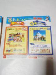 山崎パン〜夏のおいしいキャンペーン