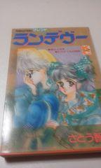 さとう智子・ランデブー・昭和62年第1刷発行