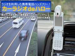 ◆◇新品●車載ハンズフリーシステム●(携帯ホルダー付)◇◆