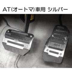 AT車用 ペダルカバー シルバー 2個セット 汎用