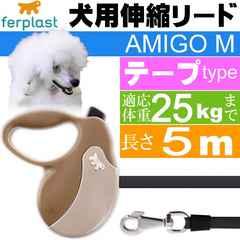 犬 伸縮 リード AMIGO M 灰灰 テープ 長5m 体重25kgまで Fa5239