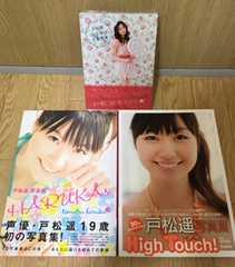 戸松遥スフィア☆フォトブック写真集3冊セット送料込