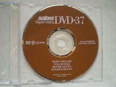 Sabra Vol.37 [付録 DVD] / 山崎真実/小阪由佳 他