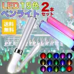 446Z/コンサートライト LED ペンライト 15色 (2本セット)