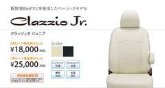 Clazzio.Jr シートカバー プリウス ZVW51 グレード E