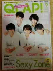 Sexy Zone『8/12発売QLAP 9月号』17�nピンナップ付き