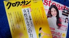 クロワッサン特別編集(定価780円)とおまけ☆