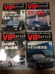 VIPSTYLE 2005年 1年分