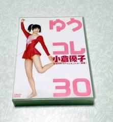 美品 小倉優子 ゆうコレ30 ゆうこりんのコスプレ 2枚組DVD