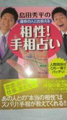 島田秀平の相性手相占い(送料込500円)