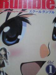 【送料無料】スクールランブル 全巻おまけ付セット《少年漫画》