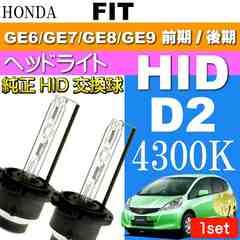 フィット D2C D2S D2R HIDバルブ 35W4300K バーナー 2本as60464K